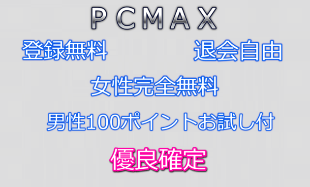 PCMAXおすすめポイントの画像
