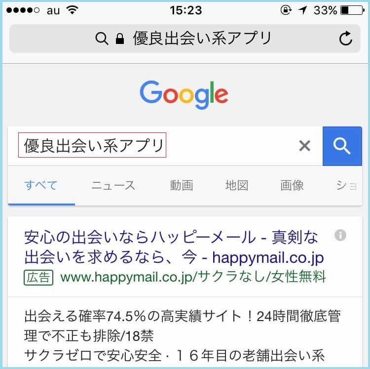 Googleで「優良出会い系アプリ」と検索