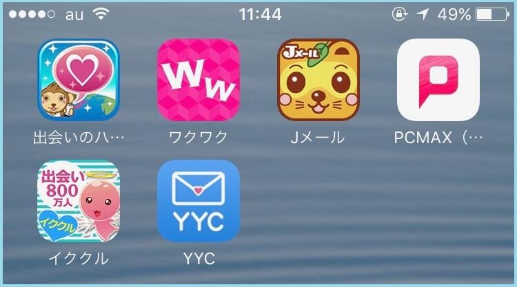 優良出会い系アプリをダウンロード