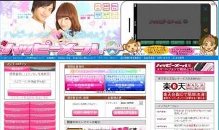 ハッピーメール~優良出会い系サイトのトップランナー~