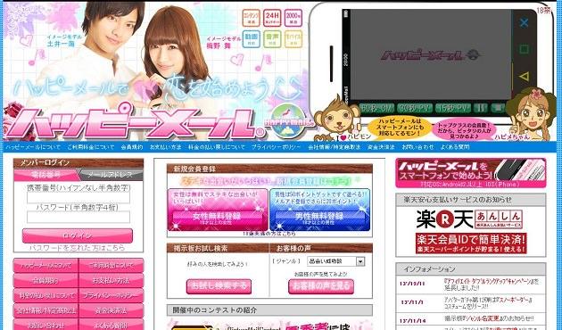 ハッピーメール解説~優良出会い系サイトのトップランナー~