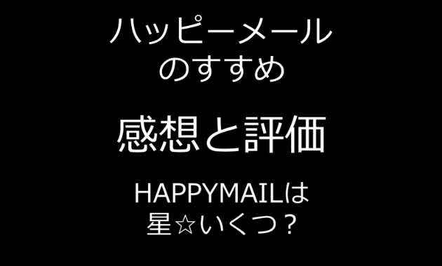 happymailhiyouka