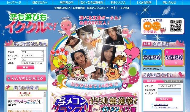 イククル解説~恋愛&遊びの二刀流・優良出会い系サイト~