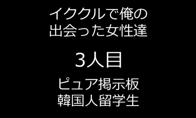 3人目:ピュア掲示板で見つけた韓国人留学生にドタキャンされる