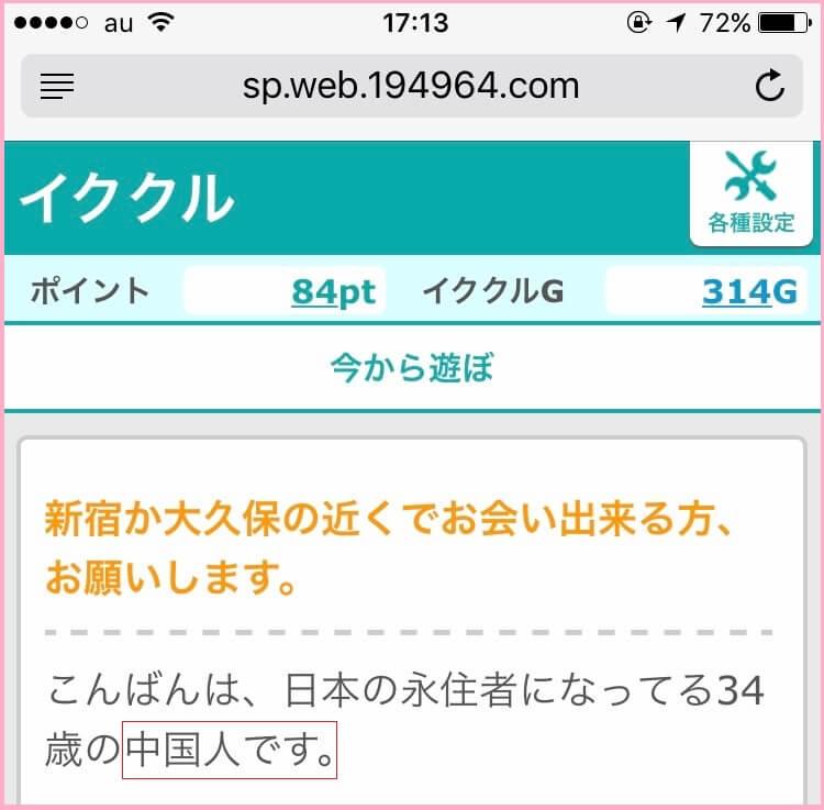 留学している外人さんが日本の出会い系を使っている