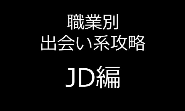 女子大生(JD)と出会うための出会い系攻略アプローチ