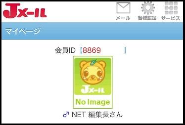 jmailログイン画面