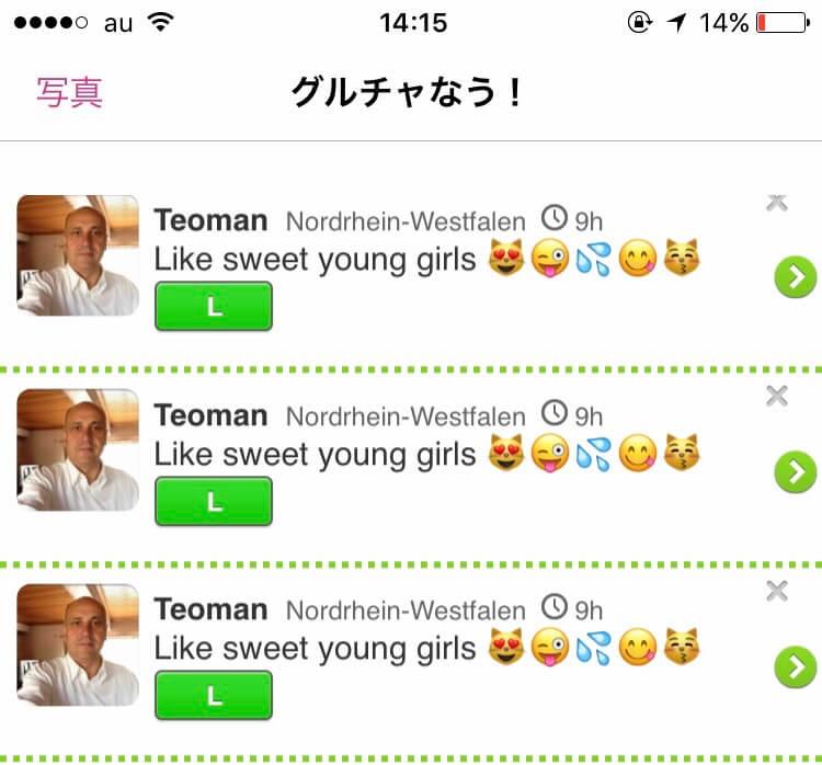 外人のおじさんが「私は若い女の子が好きだ」というコメント