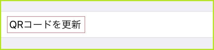 LINEのQRコードを更新する設定