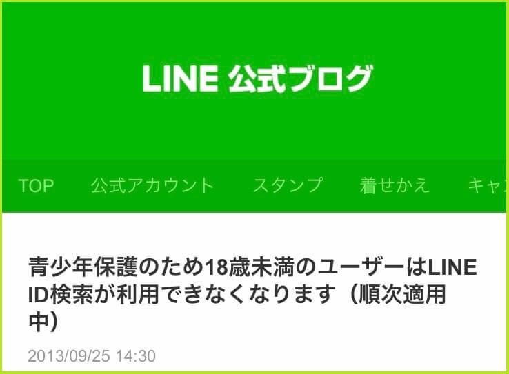 公式のLINEが未成年者のLINEのID検索を使えないようにした