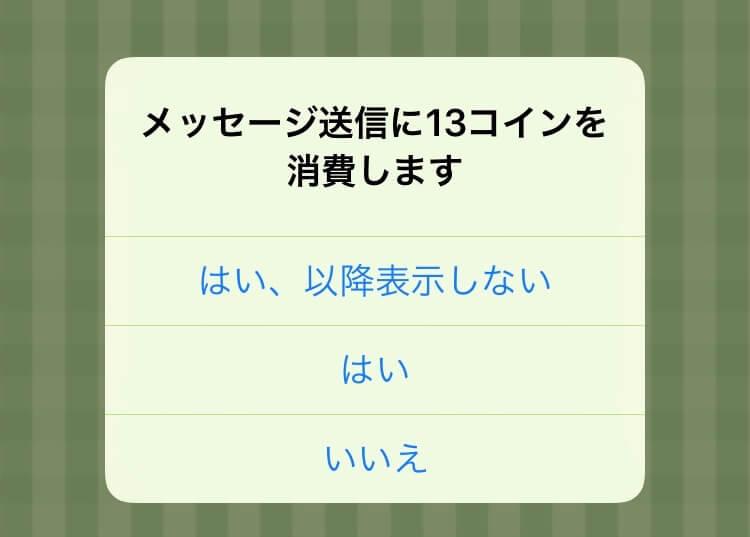 line_muryo1