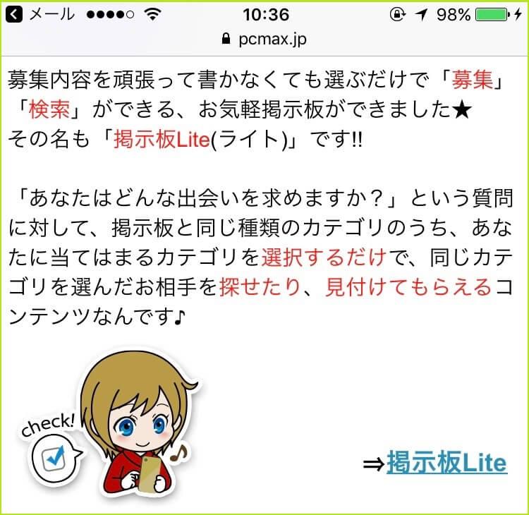 lineapp_pcmax1