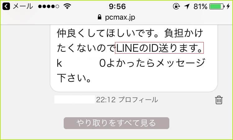 lineapp_pcmax4