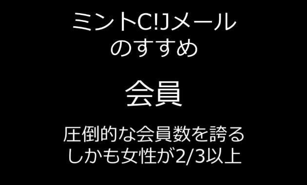 mint_kaiinsu
