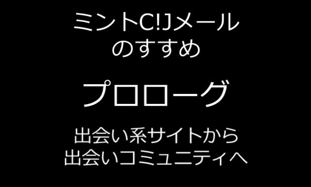 ミントC!Jメールのすすめ~出会い系サイトから出会いコミュニティへ~