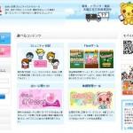 ミントCJメール~魅惑の夜へ導く優良出会い系サイト~