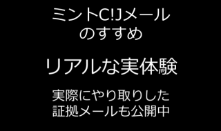 mintcjmail-susume7