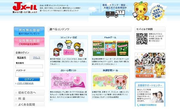 ミントC!Jメール解説~魅惑の夜へ導く優良出会い系サイト~