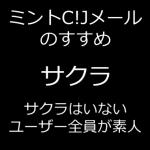 mintsakura
