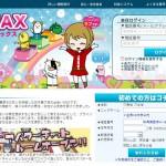PCMAX~欲情溢れる優良出会い系サイト~