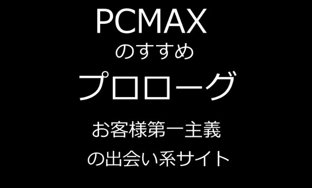 pcmax-susume0
