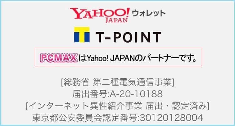 PCMAXはYahoo!JAPANのパートナー