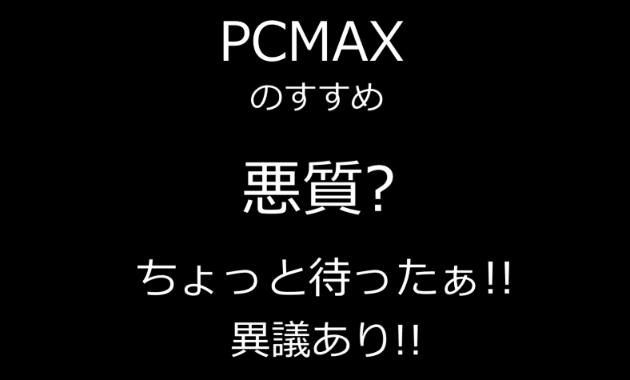pcmaxakusitu
