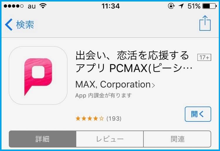 pcmaxapp_1