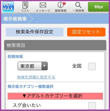 pcmaxの掲示板画像