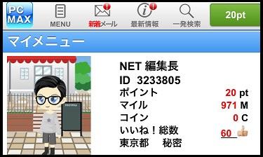 pcmaxログイン画面
