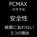 pcmaxsecurity