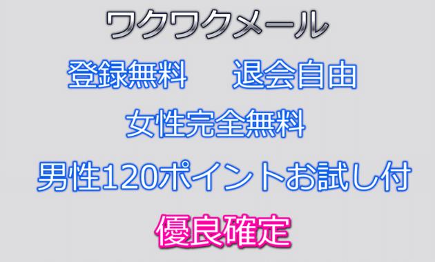 wakuwakumailオススメのポイント画像