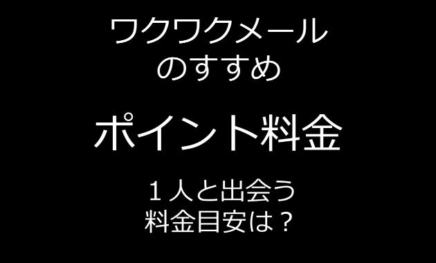 ワクワクメールのすすめ5「ポイント料金【1人と出会う目安はいくら?」の画像