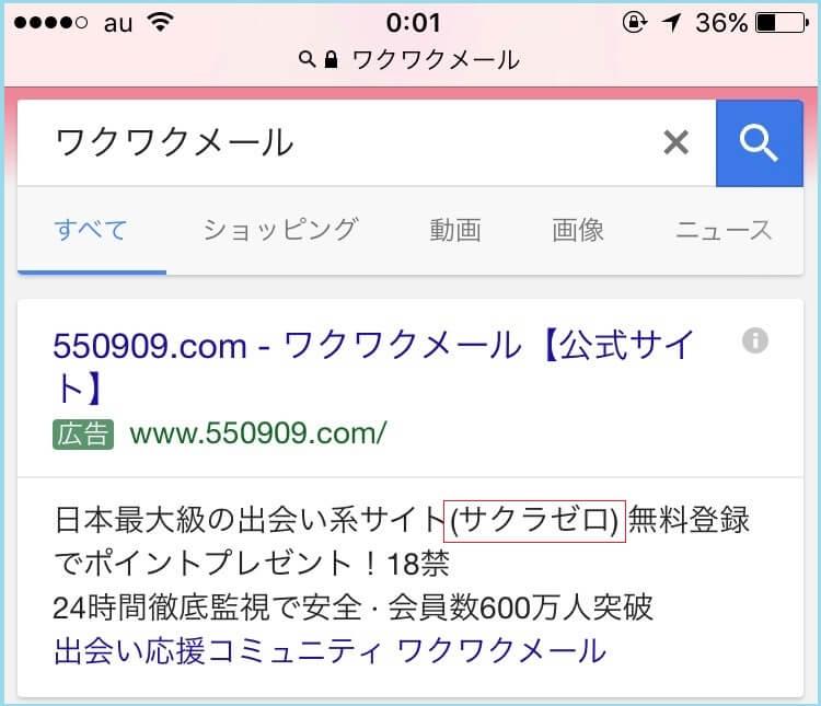 Googleの広告にも公式サイトが「サクラゼロ」