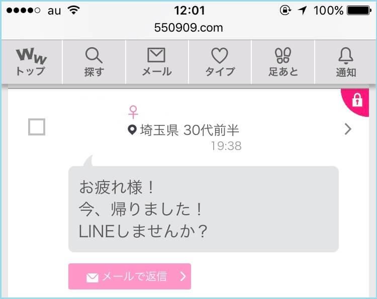 LINE交換を成功したメール