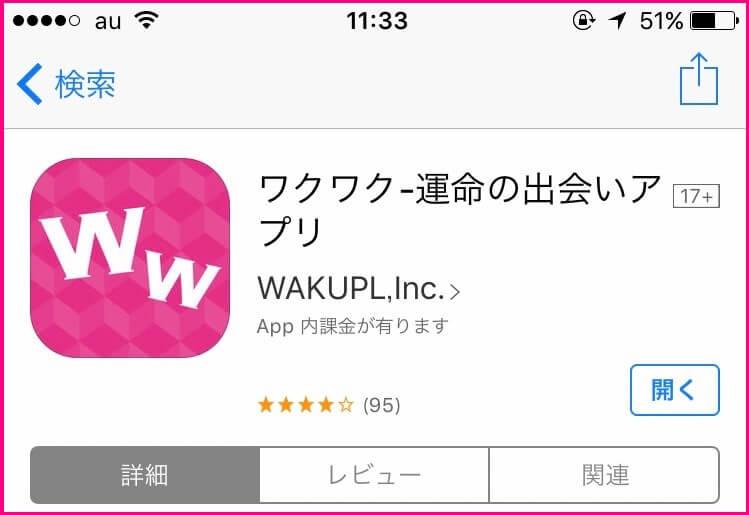 wkwkapp_1