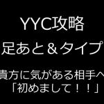 YYCの 「足あと」攻略