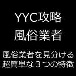 YYCの「業者」攻略!風俗業者を見極める超単純な3つの特徴