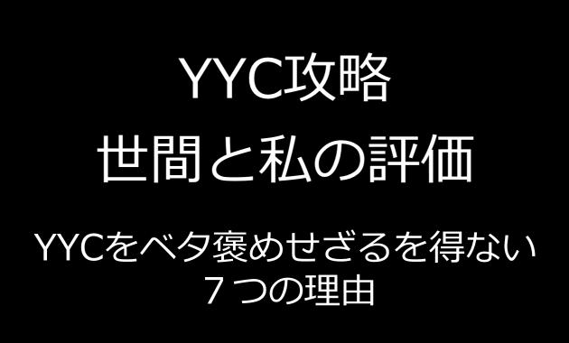 yyc-hiyouka