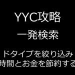 YYCの 「一発検索」攻略