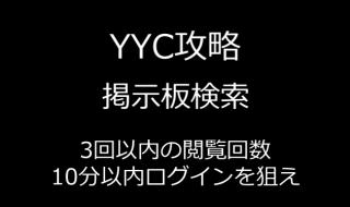 YYCの 「掲示板検索」攻略