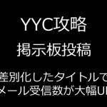 YYCの 「掲示板投稿」攻略