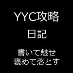 YYCの 「日記」攻略