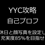 YYCの「自己プロフ」攻略