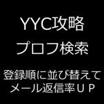 YYCの「プロフィール検索」攻略