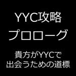 YYC攻略~貴方がYYCで出会うための道標~