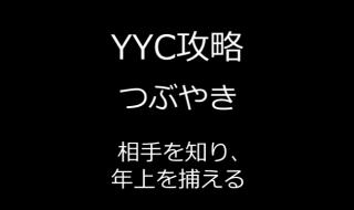 YYCの「つぶやき」攻略
