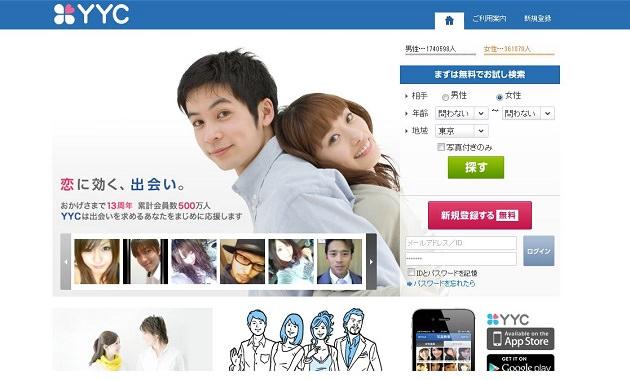 YYC解説~大人が集まる優良出会い系サイト~