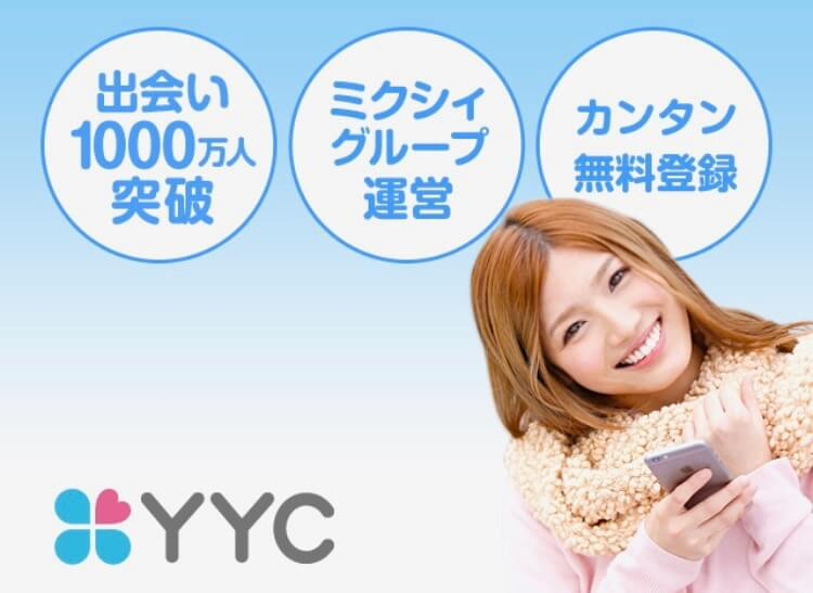 yyc公式画像