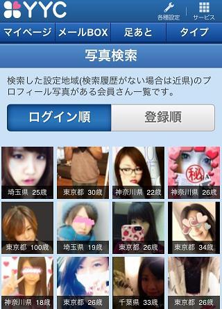 yyc写真検索の画像
